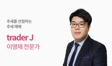 trader J