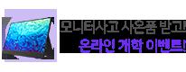 포터블 모니터 온라인 개학 이벤트