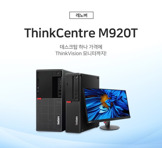 ThinkCentre M920T