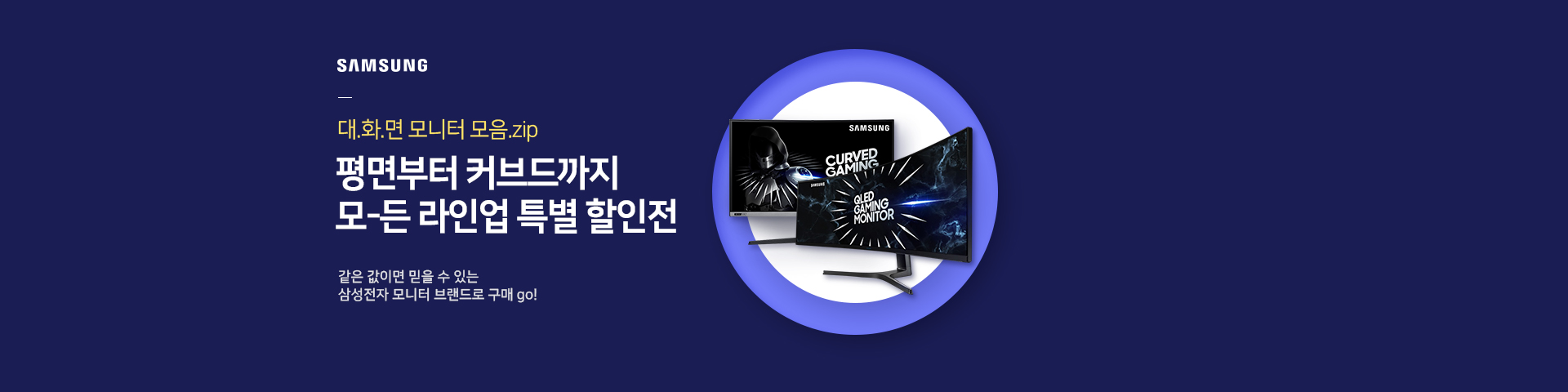 삼성 모니터 모음전