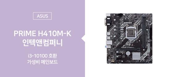 [ASUS] prime h410m-k