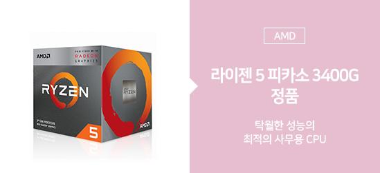 [AMD] 라이젠 5 피카소 3400G