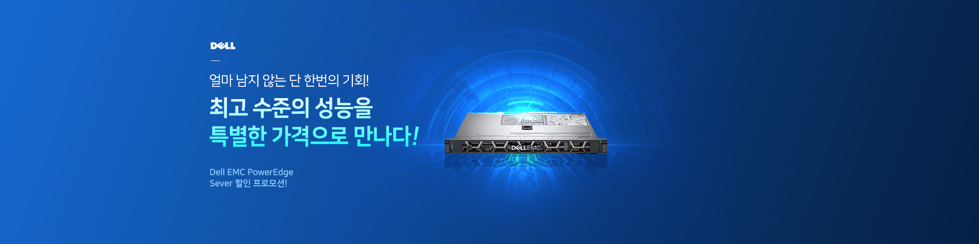 [Dell] EMC PowerEdge Server 프로모션