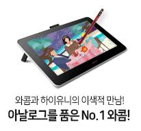 와콤&하이유니 콜라보 기획전