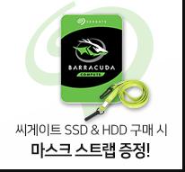 씨게이트 HDD 기획전