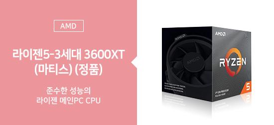 라이젠 메인 PC CPU