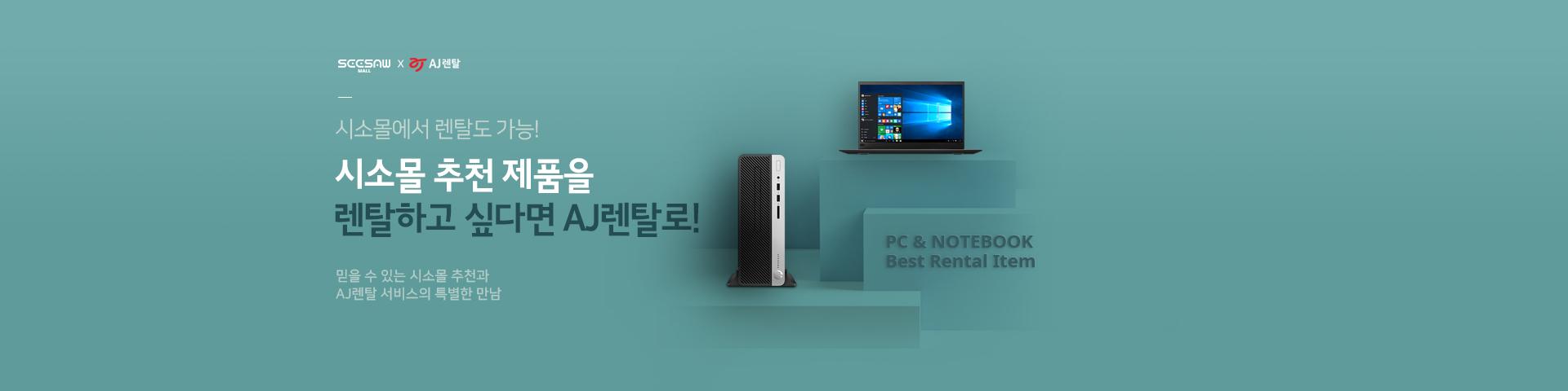 [AJ렌탈] PC / 노트북 렌탈 기획전