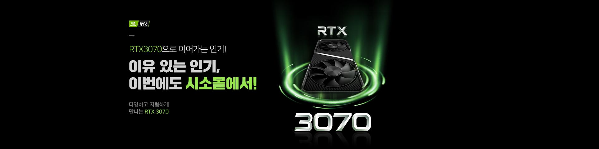 [nvidia]RTX3070모음 기획전