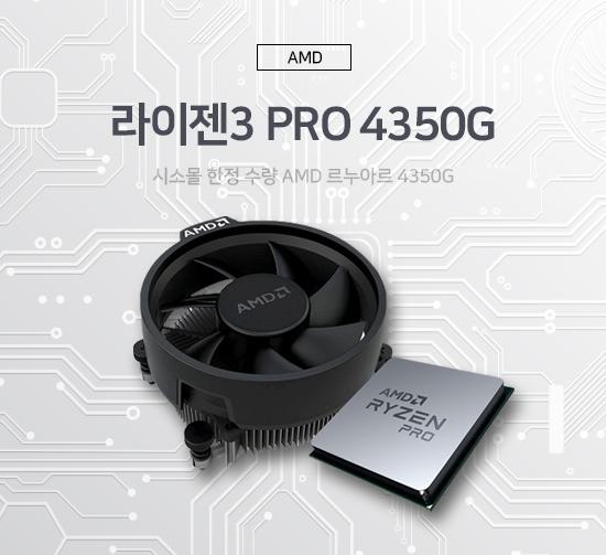 [AMD] 라이젠3 PRO 4350G (르누아르) (멀티팩)