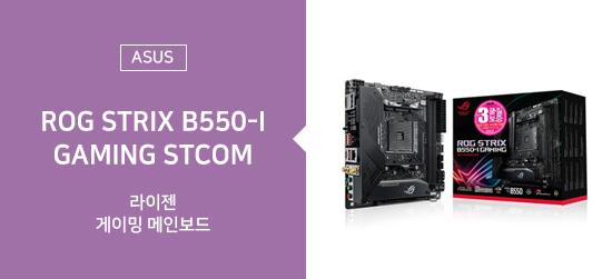 [ASUS] ROG STRIX B550-I GAMING STCOM