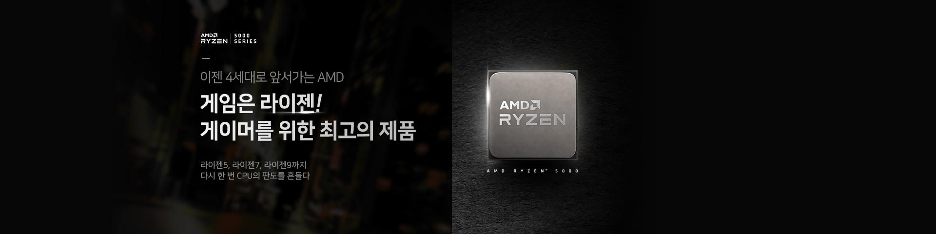 [AMD] 라이젠 CPU 5000시리즈 출시 기념 기획전