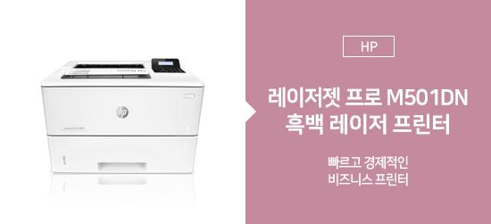 [HP] 레이저젯 프로 M501DN 흑백 레이저 프린터