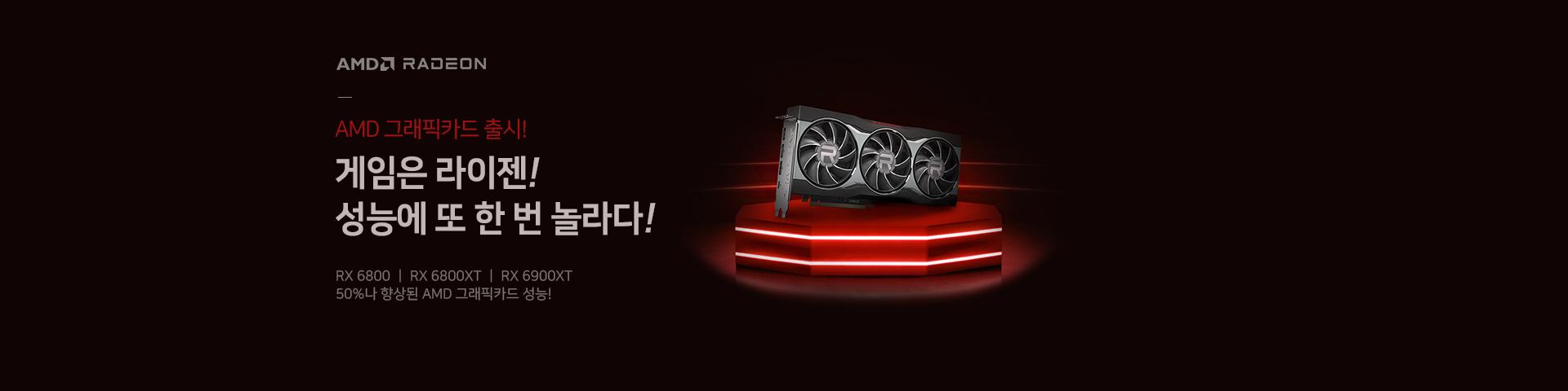 [AMD] 라데온 출시 기획전