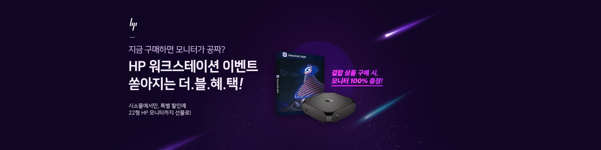 [HP]워크스테이션 구매 사은품 이벤트