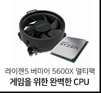[AMD] 라이젠5 버미어 5600X 멀티팩