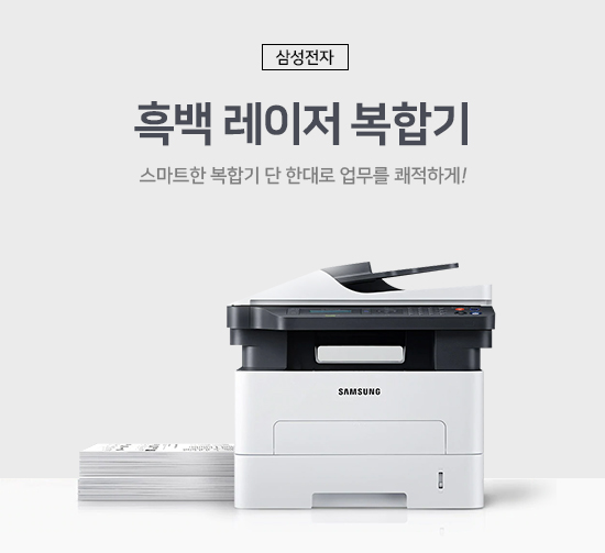 [삼성전자] 흑백 레이저 복합기