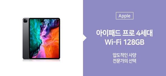 [애플] 아이패드 프로 4세대 12.9형 Wi-Fi 128GB