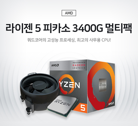 [AMD] 라이젠 5 피카소 3400G 멀티팩