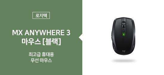 [로지텍] MX ANYWHERE 3  마우스[블랙]
