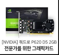 [NVIDIA] 쿼드로 P620 D5 2GB