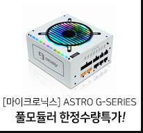 [마이크로닉스] ASTRO G-Series  풀모듈러