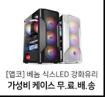 [ABKO] NCORE 베놈 식스LED 강화유리 블랙