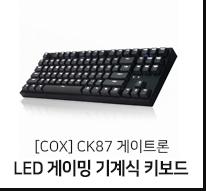 [COX] CK87 게이트론 LED 게이밍 기계식 (녹축)