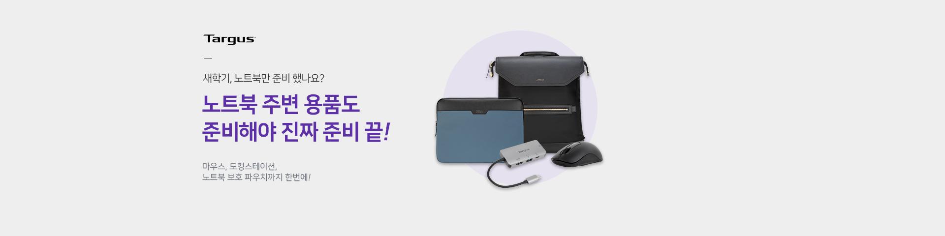 [타거스] 신학기 제품 기획전