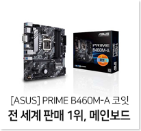 [ASUS] PRIME B460M-A 코잇