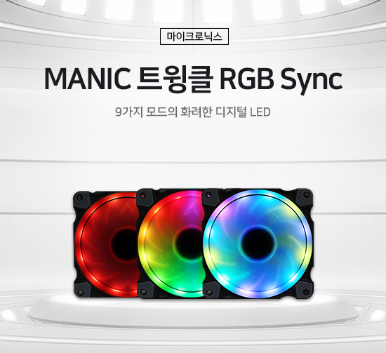 [마이크로닉스] MANIC 트윙클 Digital RGB Sync (3PACK/Control