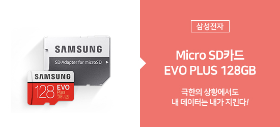 [삼성전자] Micro SD카드 EVO PLUS 128GB [MB-MC128HA/KR]