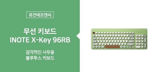 [퓨전에프앤씨] 무선 키보드 INOTE X-Key 96RB