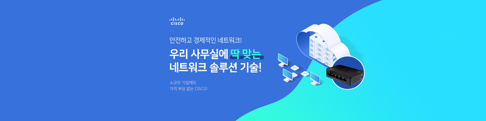 [CISCO] 스위칭허브 모음 기획전