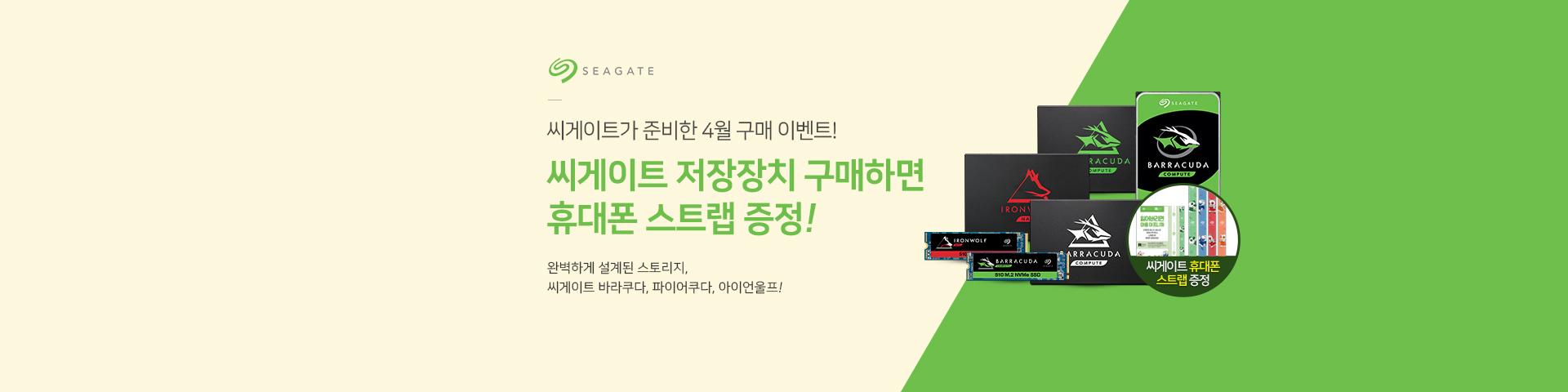 [씨게이트] 4월 구매 프로모션