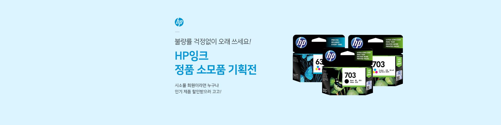 [HP]hp잉크 모음전