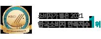 [시소몰] 한국소비자만족지수 1위