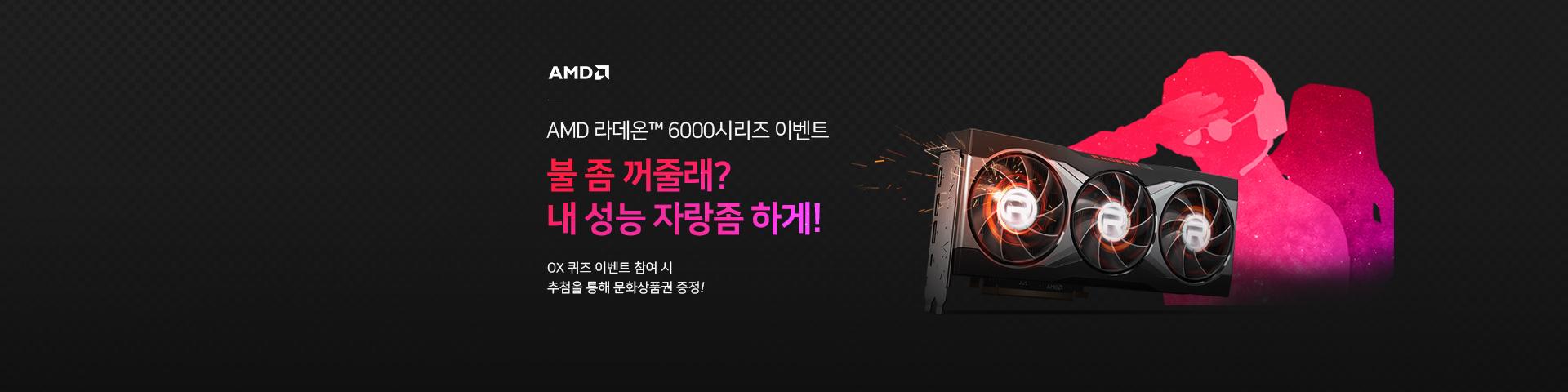 [AMD] 라데온 OX퀴즈 이벤트