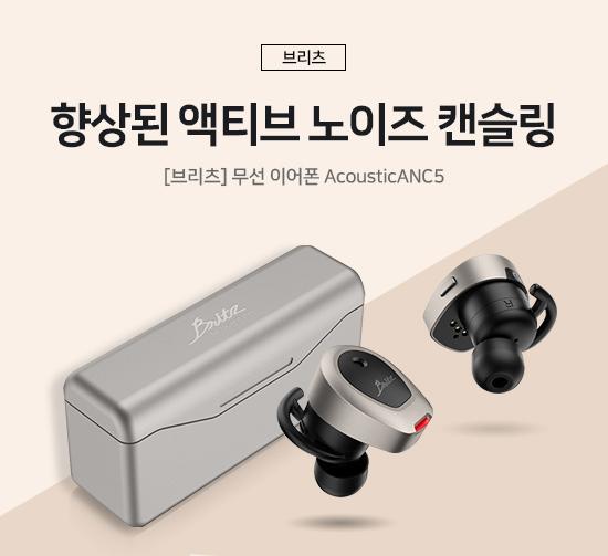[브리츠] 무선 이어폰 AcousticANC5