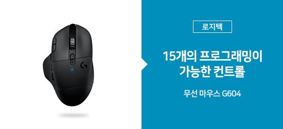 [로지텍] 무선 마우스 G604