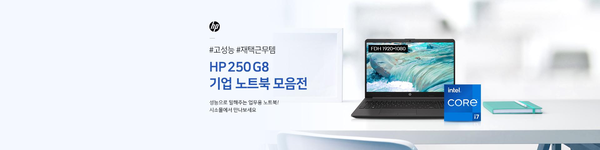 [HP] HP 250 G8 모음전