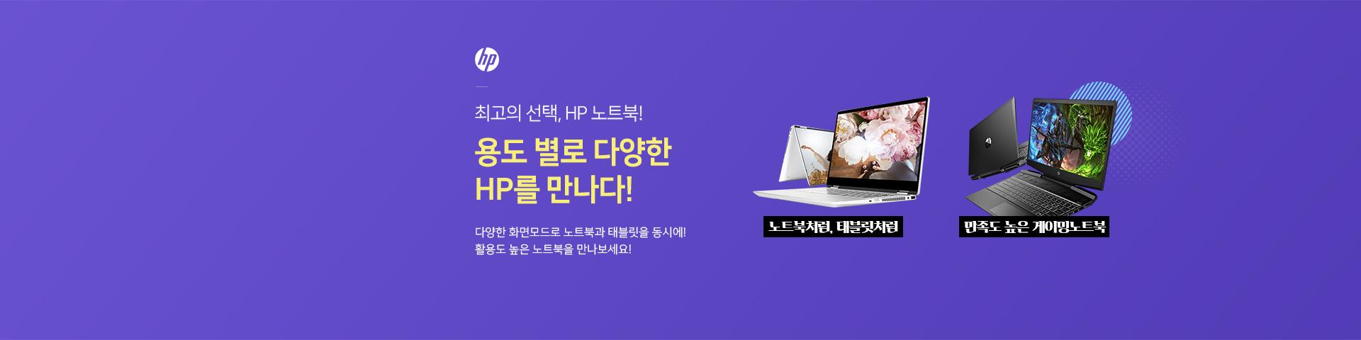 [hp] 노트북 모음전