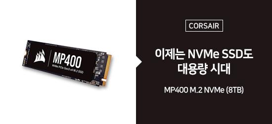 [CORSAIR] MP400 M.2 NVMe (8TB)