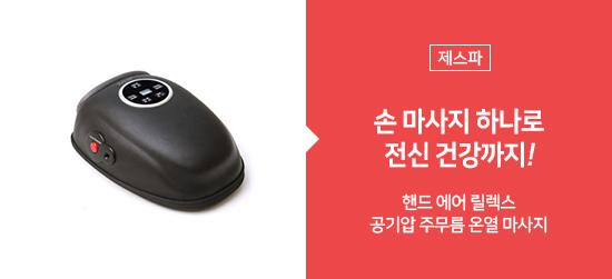 [제스파] 핸드 에어 릴렉스 공기압 주무름 온열 마사지