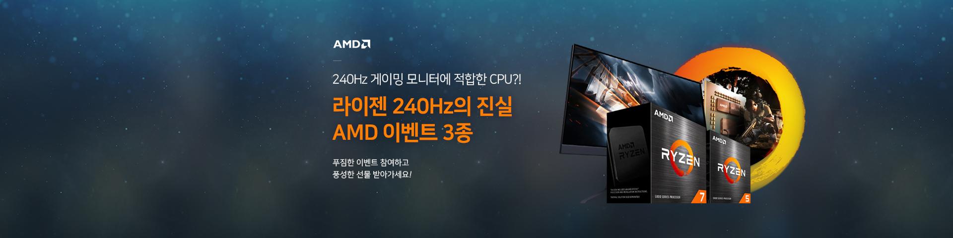 [AMD] 라이젠240Hz의진실