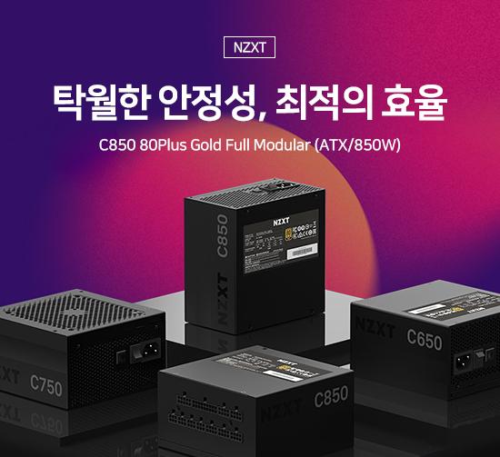 [NZXT] C850 80Plus Gold Full Modular (ATX/850W)