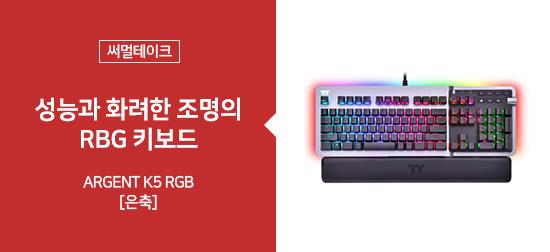 [써멀테이크] 유선 키보드 ARGENT K5 RGB [은축]