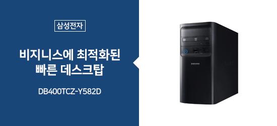 [삼성전자]DB400TCZ-Y582D [기본제품]