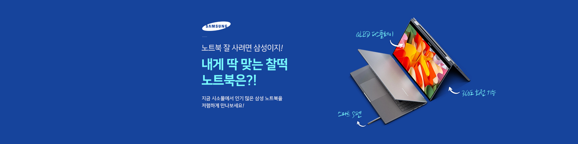 [삼성전자] 삼성노트북 모음전