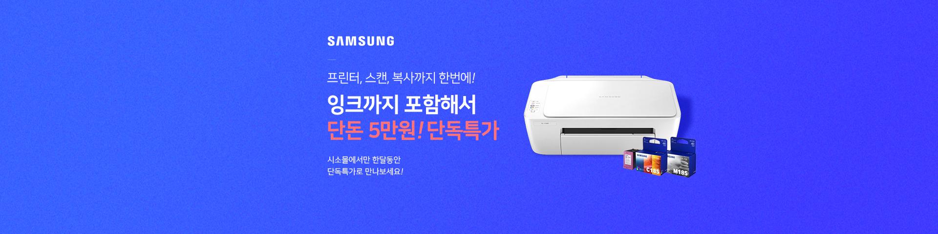 [삼성전자] 프린터 단독특가