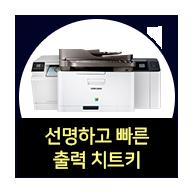 레이저, 복합기&프린터